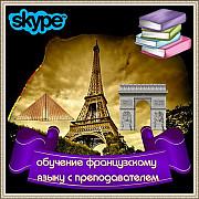 Французский язык для детей и взрослых по Skype, Viber, Zoom. Репетитор Харьков