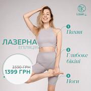 Выгодные акции на лазерную эпиляцию от сети салонов TK Laser Киев