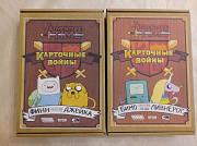 Время приключений: Карточные войны Киев