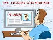 Курсы по созданию сайтов на WordРress в Харькове Харьков