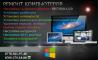 Ремонт компьютеров и ноутбуков /Установка Windows 7\8\10, Сборка