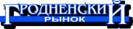 Доска объявлений форума «Гродненский рынок»