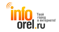 Доска объявлений на форуме «ИнфоОрел»
