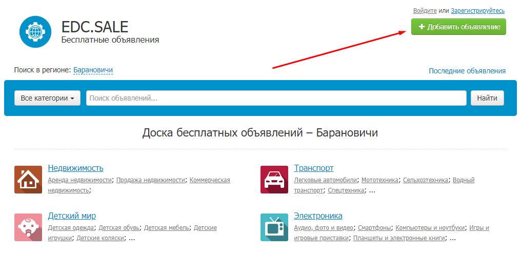 Сайт объявлений Барановичей «EDC.SALE»