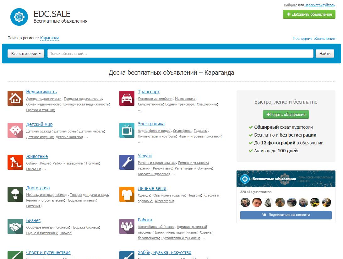 Главная страница «EDC.SALE»