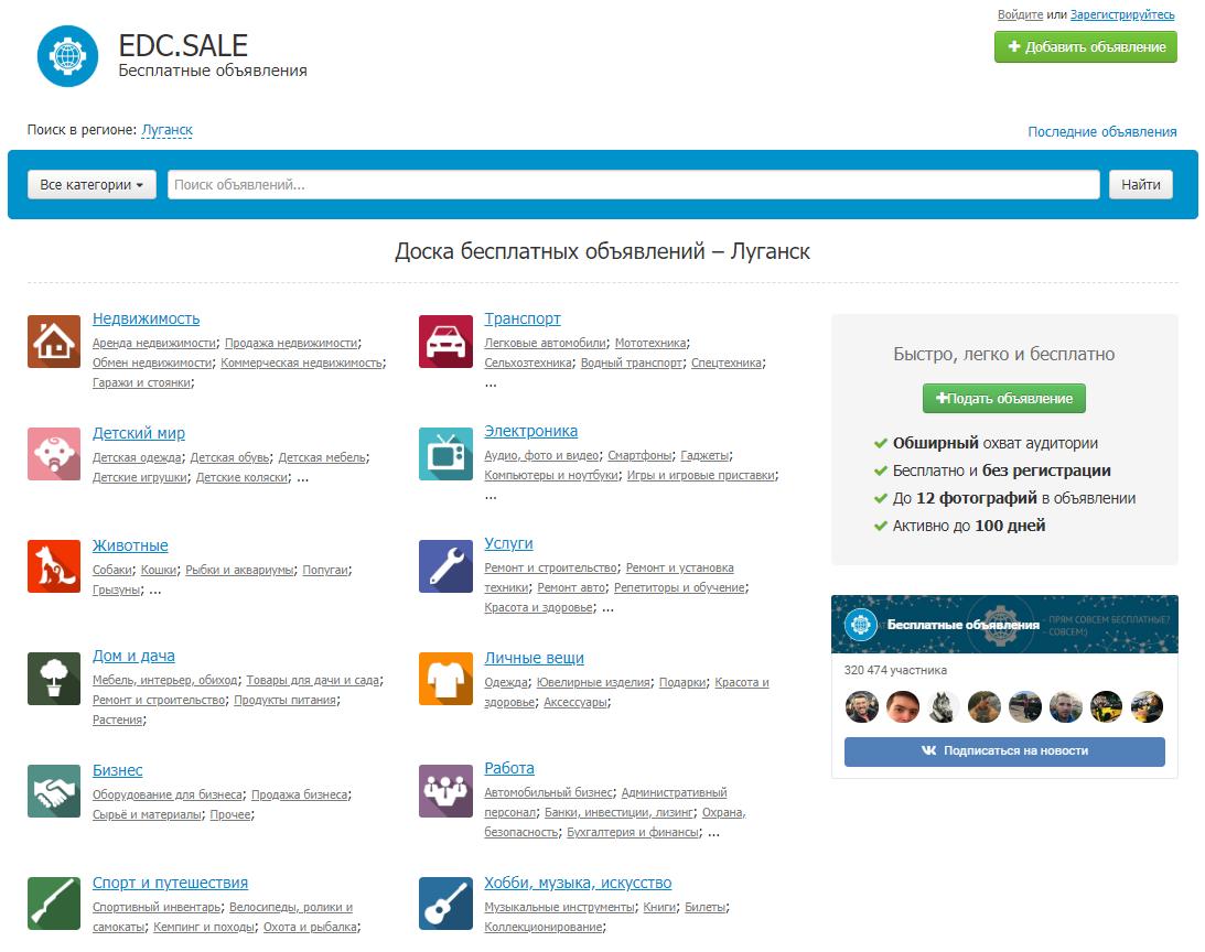 Главная страница Луганска на «EDC.SALE»
