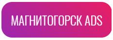 Объявления «Магнитогорск ADS»