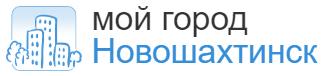 Доска объявлений «Мой город Новошахтинск»