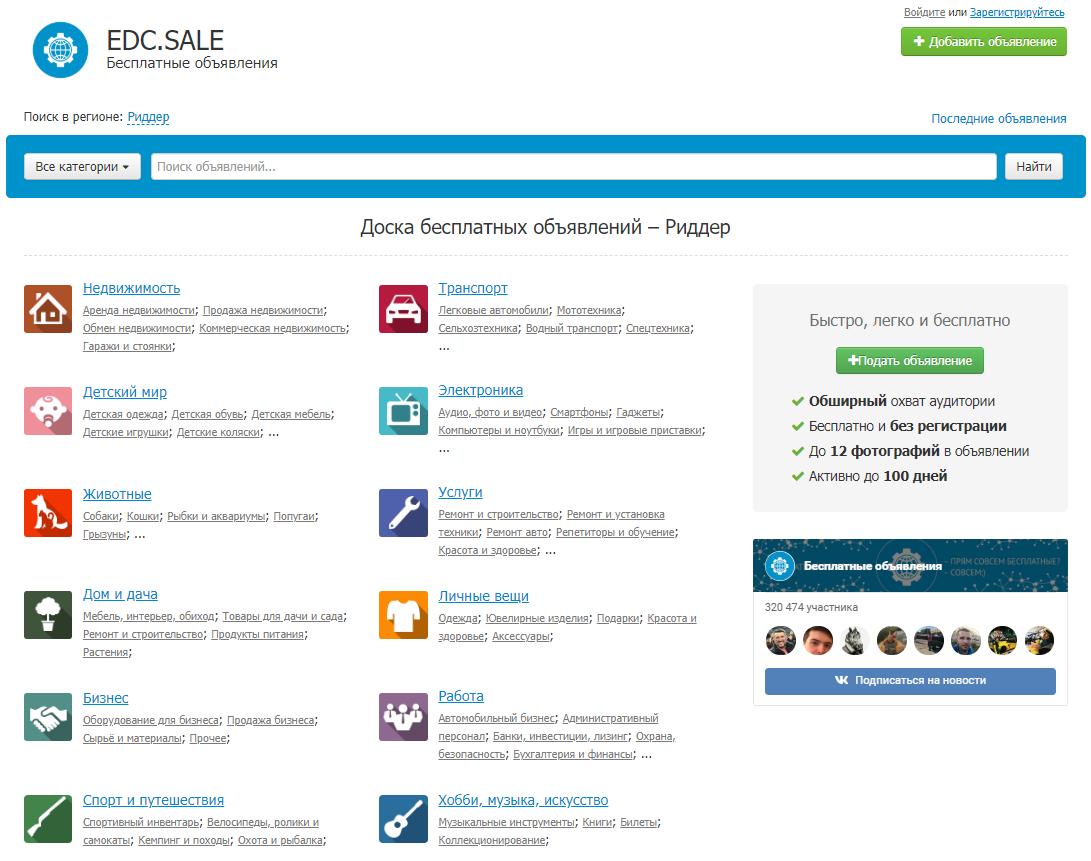 Главная страница Риддера на «EDC.SALE»