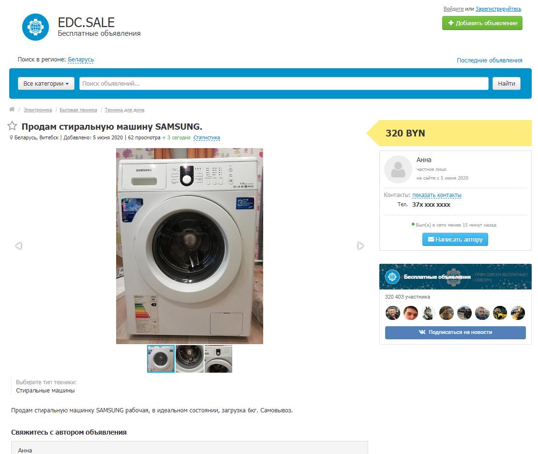 Пример объявления на «EDC.SALE»